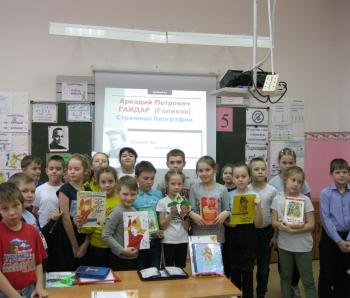 «Гайдаровские книги о важном».